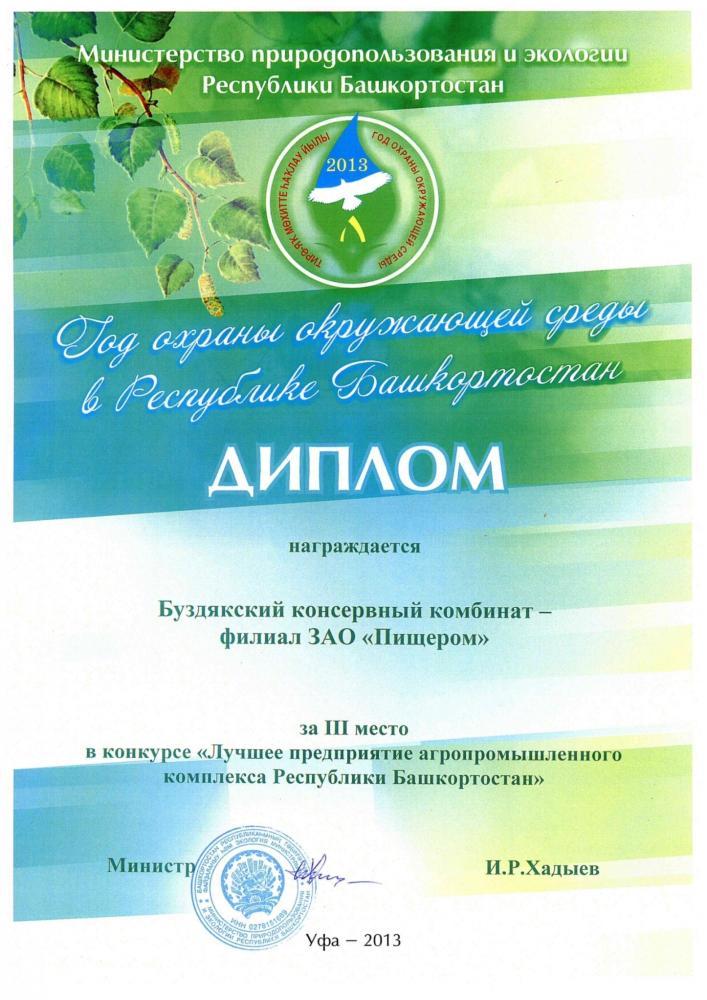 Лучшее предприятие АПК Республики Башкортостан 2013