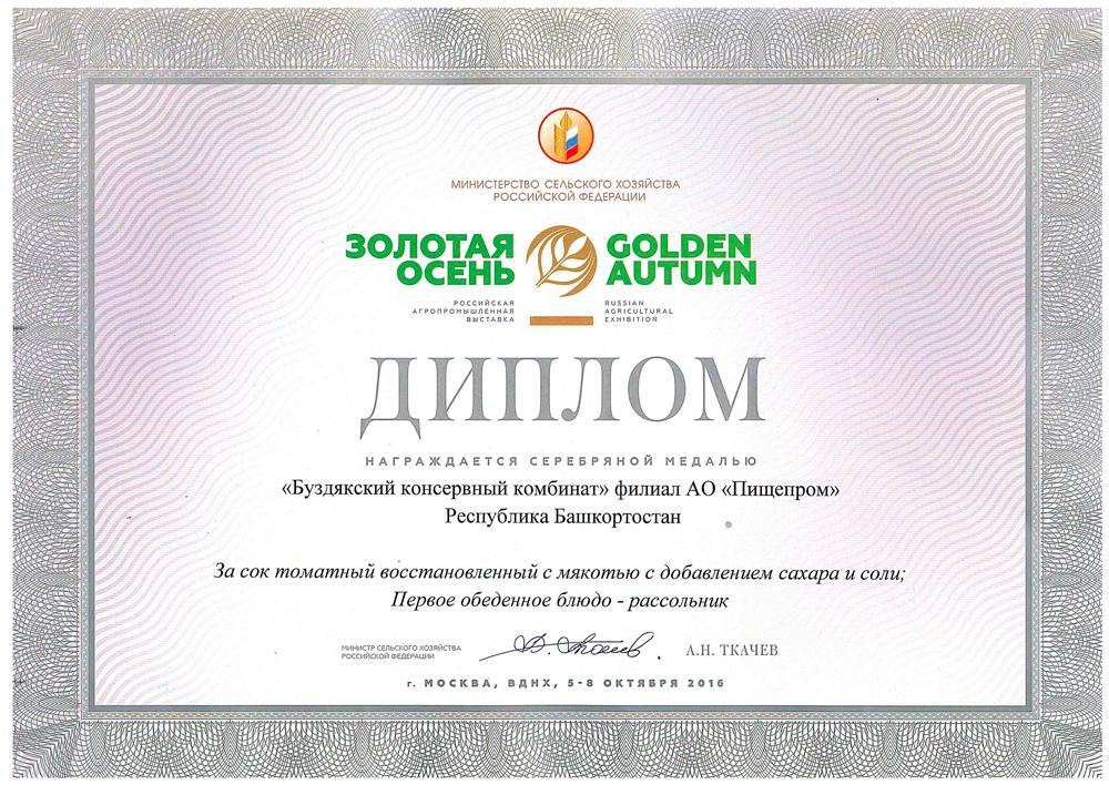 """Серебряный диплом качества """"Рассольник"""""""
