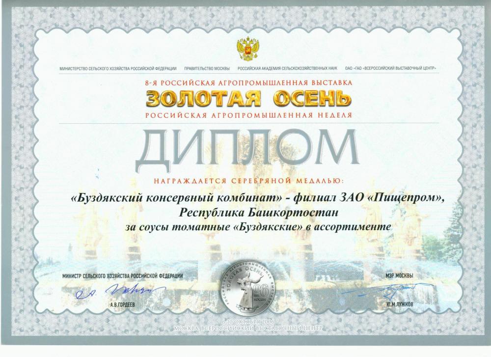 """Серебряный диплом качества """"Томатные соусы"""""""