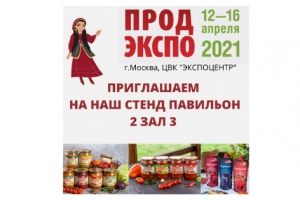 Выставка ПРОДЭСКПО 2021