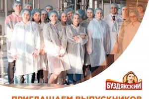 Стажировка в АО Пищепром